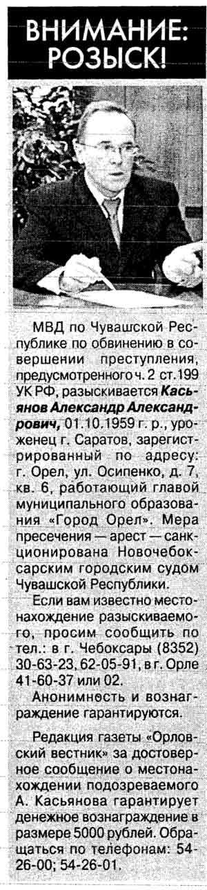 Объявление о розыске мера г. Орла Касьянова А.А, 2008 г.