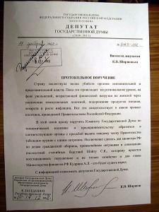 Протокольное поручение депутата Ширшова