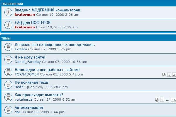 Скриншот форума сделан 8 января 2009 года.