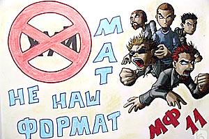 Мат — не наш формат!