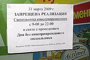В Беларуси запретили продавать консервы со свекольником