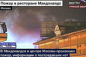 Двойной пожар в первом в СССР ресторане МакДональдс