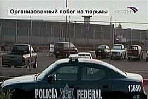 Из мексиканской тюрьмы сбежало 59 человек
