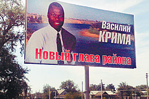 Василий Крима — хочет стать главой Среднеахтубинского района Волгоградской области.