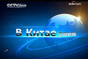 Китайское телевещание на страны СНГ