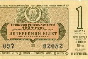 Билет Государственной денежно-вещевой лотереи