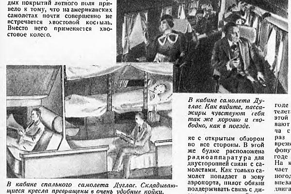 Статья о структуре гражданских перевозок в США — Техника Молодежи, 1937 год