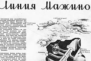 Анализ линии Мажино — Техника молодежи, 1937 год