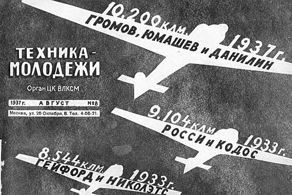 Рождение советской дальней авиации