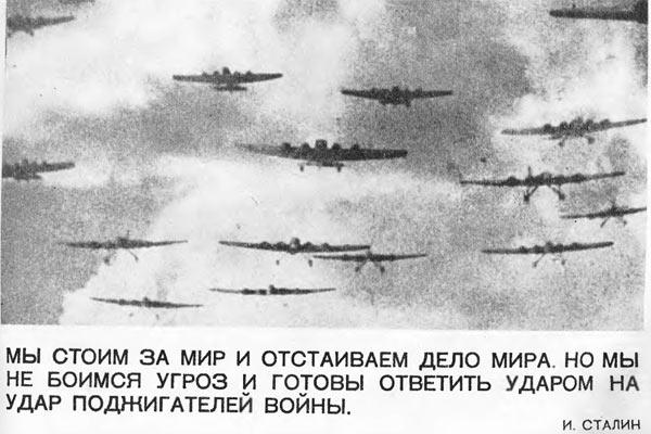 Так допечатывали нужное количество наших самолетов в фотографии в газетах.