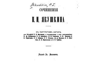 Сочинения Якушкина, 1884 год. Титульный лист