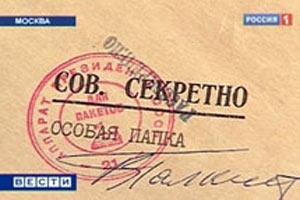 Не все документы по Катыни в открытом доступе