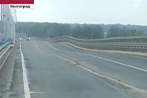 Мост через Волгу в Волгограде шатается.