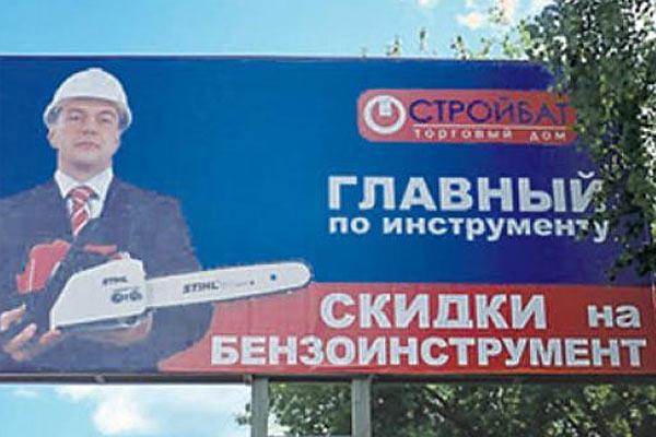 Человек, похожий на Медведева, в рекламе строительного инструмента.