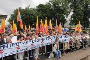 Митинг против реформы госучреждений. 1 июня 2010 год
