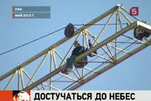 Бригадир каменщиков Габитов на кране, Уфа