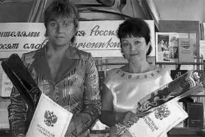 Н.В. Федотова и Г.Н. Мишина награждены Почетными грамотами Министерства образования и науки РФ