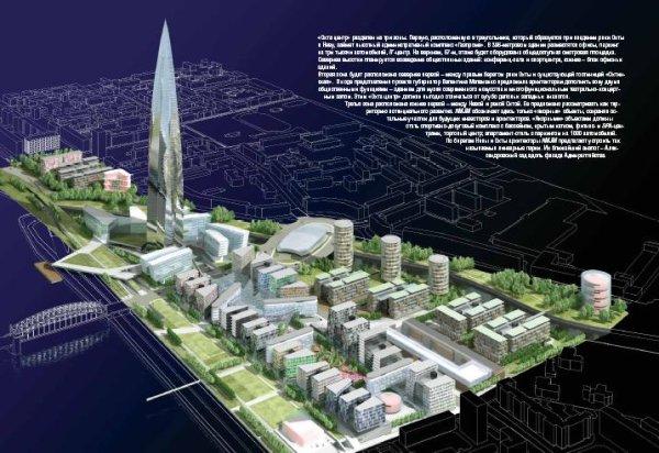 Будущий Охта-центр.