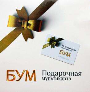 Подарочные мультибрендовые карты «Бум» в Москве