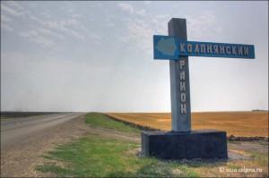 Знак на границе Колпнянского района Орловской области.