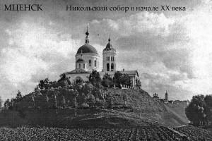 Старинный русский городок Мценск
