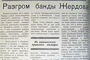 Статья в газете Звезда 70-х годов