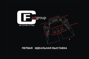 «ПЕРВАЯ ИДЕАЛЬНАЯ ВЫСТАВКА» арт-группы CF в интернет-пространстве