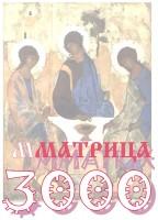 Логотип проекта Александра Спиридонова «ММАТРИЦА 3000 — проект мобильного муниципалитета»