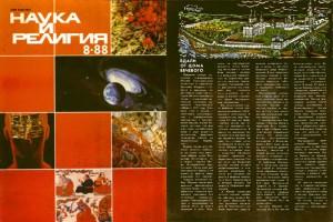 Обложка журнала «Наука и Религия», 08-1988 год.
