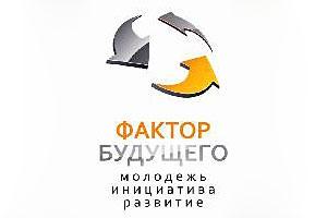 Логотип проекта «Фактор Будущего».