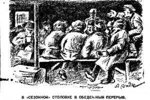 """В «сезонной» столовке обеденный перерыв. """"Труд"""". 8 апреля 1928 года."""
