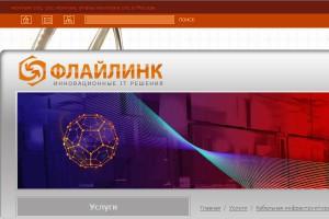 Сайт компании «Флайлинк».