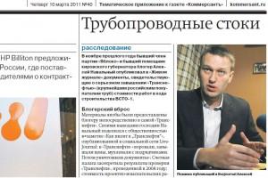 Статья о Навальном в тематическом приложении к газете «Коммерсантъ» («Металлургия»).
