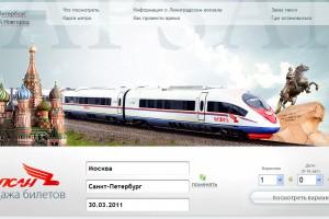 Скриншот сайта poezdsapsan.ru.