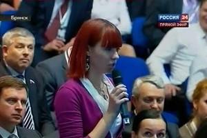 Белгородская студентка Татьяна Сибирева задает Путину каверзные вопросы.