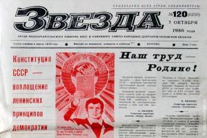 Районная газета Звезда (Орловская область). 1986 год.