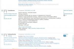 Проект rospil.info вышел на новый уровень: спам по комментариям.