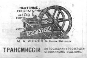 Нефтяной генераторный двигатель.