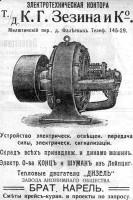 """Тепловой генератор """"Дизель""""."""
