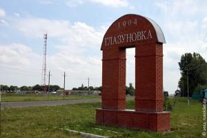 Въезд в посёлок Глазуновка. Фото 2010 г.