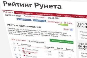 «Рейтинг Рунета» опубликовал ТОП-100 SEO-компаний России за 2010 год.