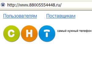 «Самый Нужный Телефон» — это бесплатный сервис поиска и заказа услуг (товаров).