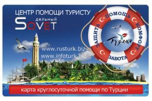 Cпециальная карта консалтингового агентства Sovet поможет российским туристам в Турции.