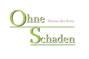 По многочисленным просьбам пациентов с 28 мая Центр «Оне Шаден» открывает детский день по субботам.