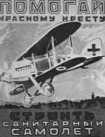 Агитационный плакат советского Красного Креста. 1926 год.