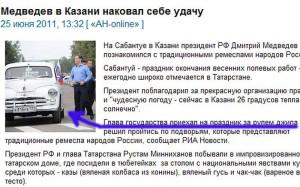 Тюнингованный под советский олдтаймер джип Медведева?