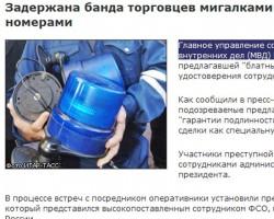 ССБ МВД РФ разоблачила торговавших «синими ведерками».