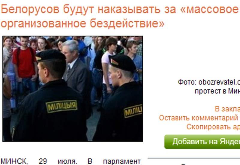 Белорусов будут наказывать за «массовое организованное бездействие».