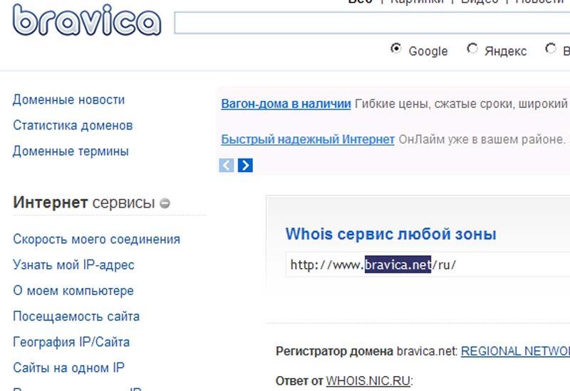 Надежный и оперативный интернет сервис.