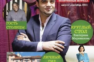 Первый печатный выпуск журнала «MIRAS» появится в киосках Москвы в начале августа.